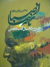 تصویر از صبا تا نيما-3جلدي (تاريخ ادب فارسي معاصر)