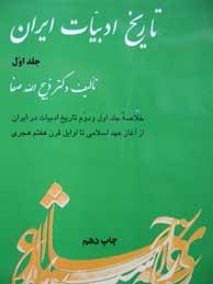 تصویر تاريخ ادبيات ايران-جلد1 (خلاصه جلد1و2)