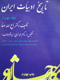 تاريخ ادبيات ايران - جلد4 (خلاصه جلد5، بخش 1و2و3)
