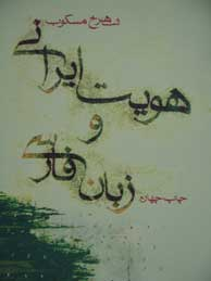 تصویر هویت ایرانی و زبان فارسی