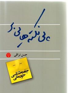تصویر پي نكتههايي بر جامعهشناسي خودماني