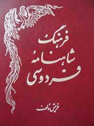 تصویر فرهنگ شاهنامه فردوسي