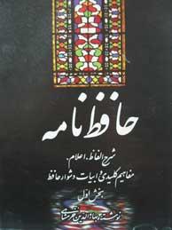 تصویر حافظنامه - 2جلدي