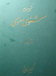 تصویر شرح جامع مثنوي معنوي ـ دفتر دوم