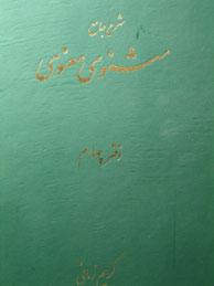 تصویر شرح جامع مثنوي معنوي ـ دفتر چهارم