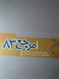 تصویر مرجع 83: كارنامه منابع اسلامي ايران درسال 832 جلد