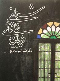 تصویر ديوان خاقانيشرواني