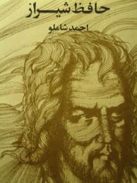 تصویر حافظ شيراز (به روايت احمد شاملو)