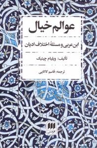 تصویر عوالم خيال: ابنعربي و مسئله اختلاف اديان