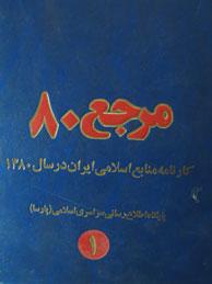 تصویر مرجع 80 كارنامه منابع اسلامي ايران درسال 1380 - 2جلدي / با سيدي
