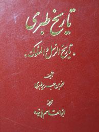 تصویر تاريخ طبري - 16جلدي