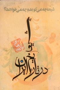 تصویر شيعه در تاريخ ايران (شيعه چه ميگويد و چه ميخواهد)