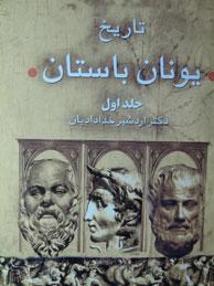 تصویر تاريخ يونان باستان ـ 2جلدي
