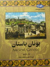 تصویر يونان باستان (مجموعه تاريخ جهان24)