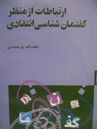 تصویر ارتباطات از منظر گفتمانشناسي انتقادي (زبان و ادبيات24)