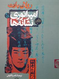 تصویر امپراتوري  نشانهها