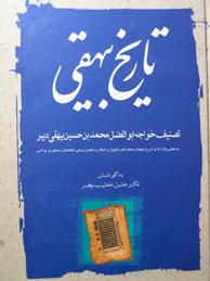 تصویر تاريخ بيهقي-3جلدي (بامعني واژهها و شرح جملههاي دشوار)