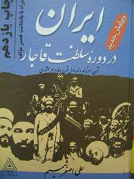 تصویر ايران در دوره سلطنت قاجار