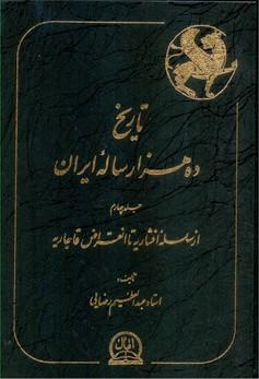 تصویر تاريخ دههزار ساله ايران - 4جلد
