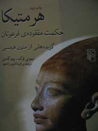 تصویر هرمتيكا (حكمت مفقودهي فرعونان، گزيدههايي از متون هرمسي)