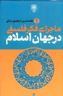 تصویر ماجراي فكر فلسفي در جهان اسلام - 3جلدي