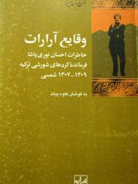 تصویر وقایع آرارات (خاطرات احسان نوری پاشا 9-1307 )
