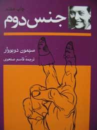 تصویر جنس دوم - 2جلد