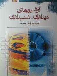 تصویر آرشيوداري ديداري ـ  شنيداري