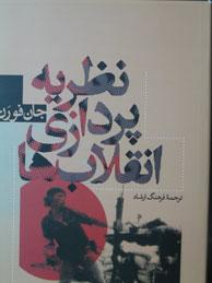 تصویر نظريه پردازي انقلاب ها