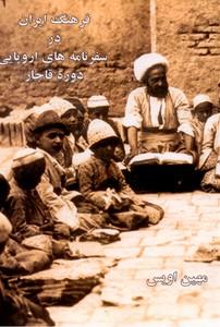 تصویر فرهنگ ايران در سفرنامههاي اروپايي دوره قاجار