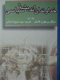 تصویر خداوندان اندیشه سیاسی - 3جلد