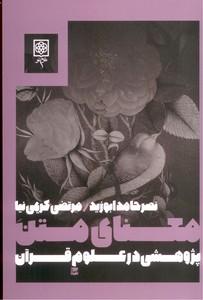 تصویر معناي متن (پژوهشي در علوم قرآن)