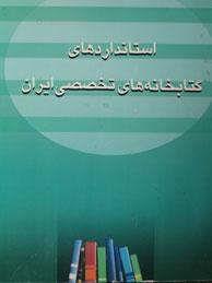 تصویر استانداردهاي كتابخانههاي تخصصي ايران