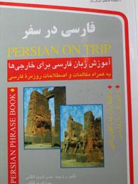 تصویر فارسي در سفر