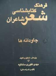 تصویر فرهنگ كتابشناسي شعر شاعران-3 جلدي