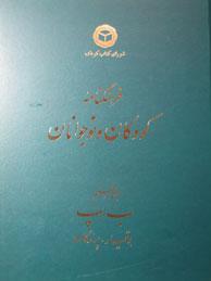 تصویر فرهنگنامه كودكان و نوجوانان - جلد7