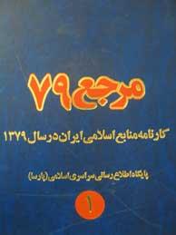 تصویر مرجع - 79- 3 جلدي (كارنامه منابع اسلامي ايران درسال 79)