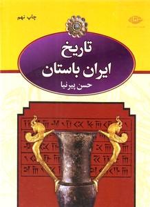 تصویر تاریخ ایران باستان -3 جلدی