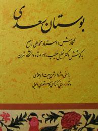تصویر بوستان سعدي (خطيب رهبر/با شرح اشعار و حواشي)