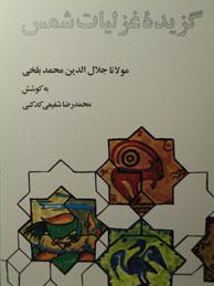 تصویر گزیده غزلیات شمس (به انتخاب محمدرضا شفیعیکدکنی)