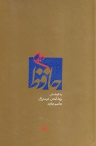 تصویر ديوان حافظ (خرمشاهي / قابدار)