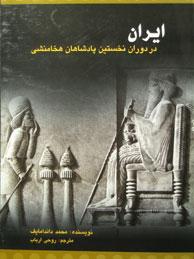 تصویر ايران در دوران نخستين  پادشاهان هخامنشي