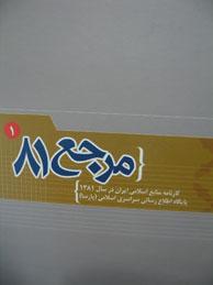تصویر مرجع 81: كارنامه منابع اسلامي ايران در سال81 (2جلد - همراه سيدي)