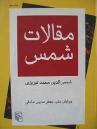 تصویر مقالات شمس