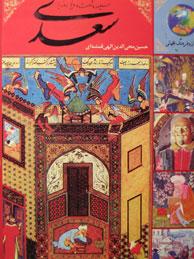 تصویر سيصد و شصت و پنج روز با سعدي (جوانان و فرهنگ جهاني1)