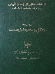 تصویر فرهنگ كشاورزي و منابع طبيعي - جلد13 (جنگل و محيط زيست)