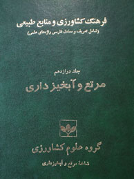 تصویر فرهنگ كشاورزي و منابع طبيعي - جلد12 (مرتع و آبخيزداري)