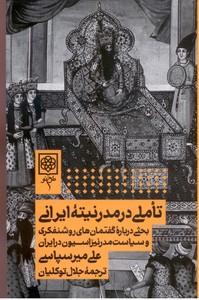 تصویر تاملي در مدرنيته ايراني: بحثي درباره گفتمانهاي روشنفكري