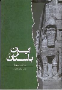 تصویر ايران باستان