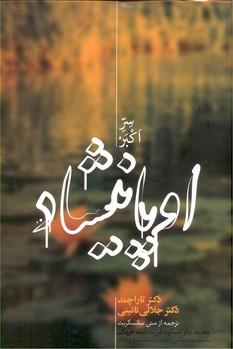 تصویر اوپانيشاد - 2جلدي